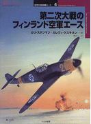 第二次大戦のフィンランド空軍エース (オスプレイ・ミリタリー・シリーズ 世界の戦闘機エース)