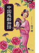 中国残酷物語 (幻冬舎アウトロー文庫)(幻冬舎アウトロー文庫)