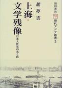 上海・文学残像 日本人作家の光と影 (現代アジア叢書)