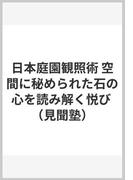 日本庭園観照術 空間に秘められた石の心を読み解く悦び (見聞塾)