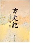 方丈記 付現代語訳 (角川ソフィア文庫)(角川ソフィア文庫)