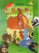 バンビ (Disney'sシネマブック)