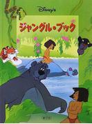 ジャングル・ブック (Disney'sシネマブック)