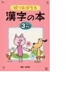 絵でおぼえる漢字の本 改訂 3年生