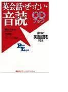 英会話・ぜったい・音読 頭の中に英語回路を作る本 (Power English CDブック)(講談社パワー・イングリッシュ)