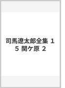 司馬遼太郎全集 15 関ケ原 2