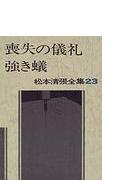 松本清張全集 23 喪失の儀礼 強き蟻