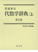 問題解法代数学辞典 第2版 上