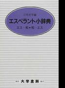 エスペラント小辞典