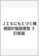 JISにもとづく機械設計製図便覧 3訂新版