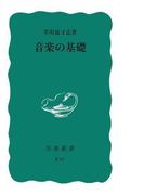 音楽の基礎 (岩波新書 青版)(岩波新書 青版)