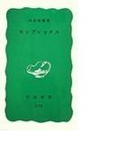 コンプレックス (岩波新書 青版)(岩波新書 青版)