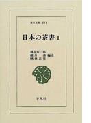 日本の茶書 1