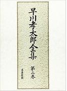 早川孝太郎全集 第2巻 民俗芸能 2