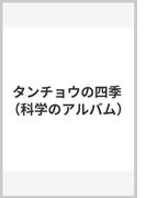 タンチョウの四季 (科学のアルバム)