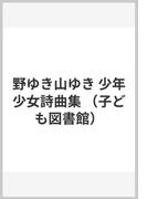 野ゆき山ゆき 少年少女詩曲集 (子ども図書館)