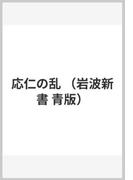応仁の乱 (岩波新書 D)
