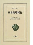 日本奥地紀行 (東洋文庫)(東洋文庫)