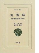 海游録 朝鮮通信使の日本紀行
