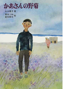 かあさんの野菊 (新日本創作少年少女文学)
