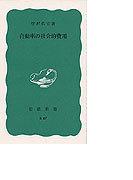 自動車の社会的費用 (岩波新書 青版)(岩波新書 青版)