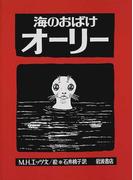 海のおばけオーリー (大型絵本)
