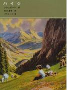 ハイジ (福音館古典童話シリーズ)
