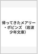 帰ってきたメアリー・ポピンズ (岩波少年文庫)(岩波少年文庫)