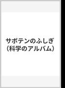 サボテンのふしぎ (科学のアルバム)