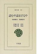 詰むや詰まざるや 正 将棋無双 (東洋文庫)(東洋文庫)