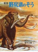 野尻湖のぞう 新版 (科学の本)