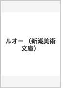 ルオー (新潮美術文庫)