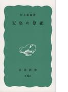 天皇の祭祀 (岩波新書 青版)(岩波新書 青版)