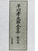 早川孝太郎全集 第4巻 山村の民俗と動物