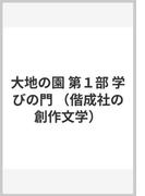大地の園 第1部 学びの門 (偕成社の創作文学)