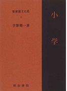 新釈漢文大系 3 小学