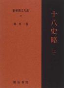 新釈漢文大系 20 十八史略 上