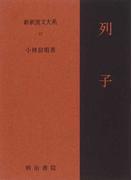 新釈漢文大系 22 列子