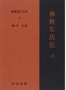 新釈漢文大系 32 春秋左氏伝 3