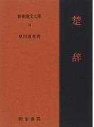 新釈漢文大系 34 楚辞
