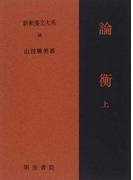 新釈漢文大系 68 論衡 上