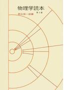 物理学読本 第2版