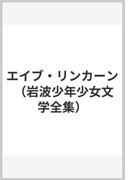 エイブ・リンカーン (岩波少年少女文学全集)