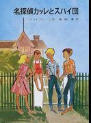名探偵カッレとスパイ団 (リンドグレーン作品集)