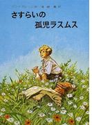 さすらいの孤児ラスムス (リンドグレーン作品集)