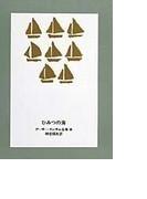 ひみつの海 (アーサー・ランサム全集)