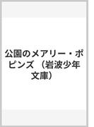 公園のメアリー・ポピンズ (岩波少年文庫)(岩波少年文庫)