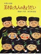 王さまと九人のきょうだい 中国の民話 (大型絵本)