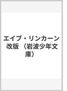 エイブ・リンカーン 改版 (岩波少年文庫)(岩波少年文庫)