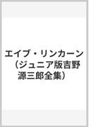 エイブ・リンカーン (ジュニア版吉野源三郎全集)